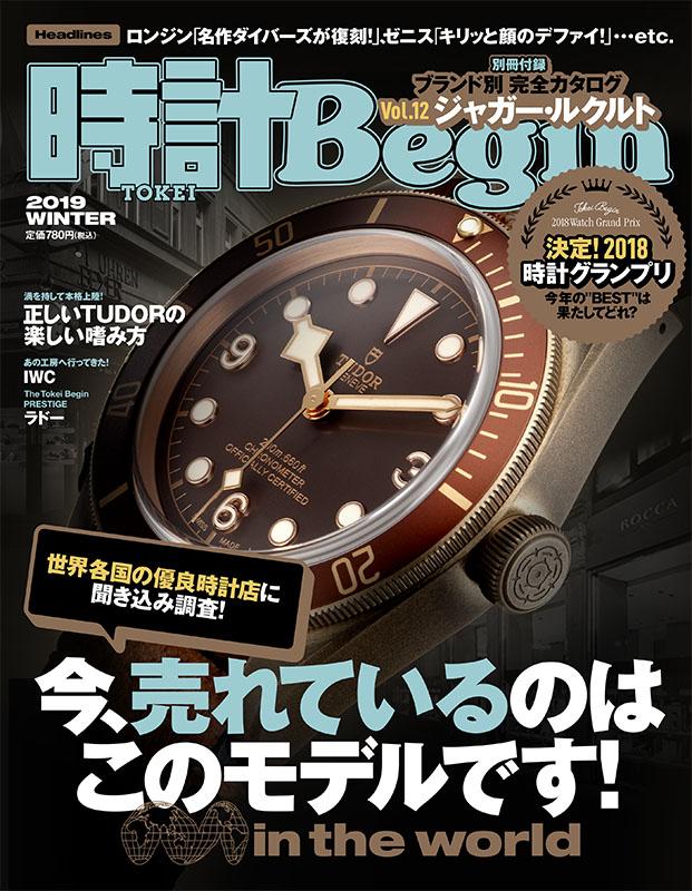 今、売れている時計はこのモデルです! in the world