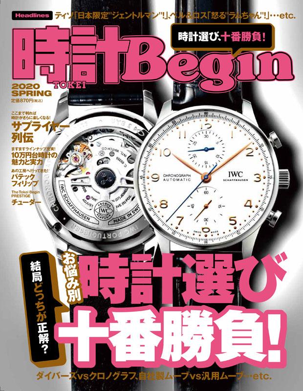 お悩み別「時計選び」十番勝負!