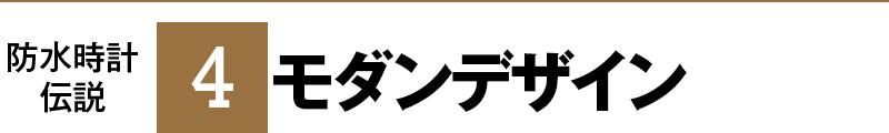 防水時計伝説4 モダンデザイン