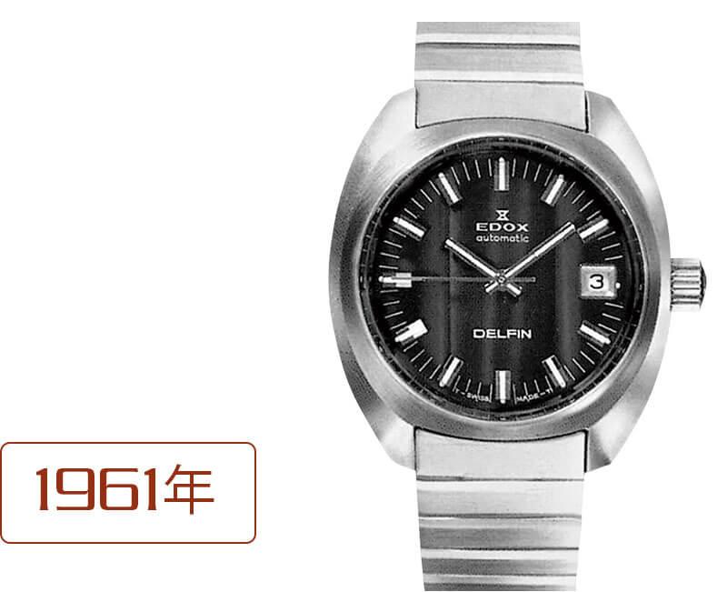 """1961年 デルフィン """"防水時計の雄""""の地位を確立した歴史的名作"""